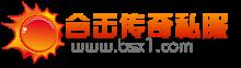 【合击传奇】发布网-最新开各种合击版本传奇sf发布站-bsx1.com